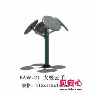 太極云手baw-21
