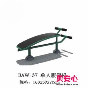 单人腹键机5-8-210037