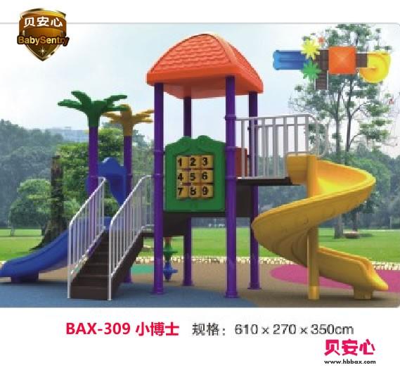 小博士 造型塑料滑梯1-62-309