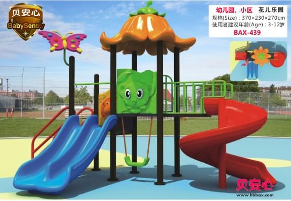 幼儿园 小区户外滑梯1-96-439