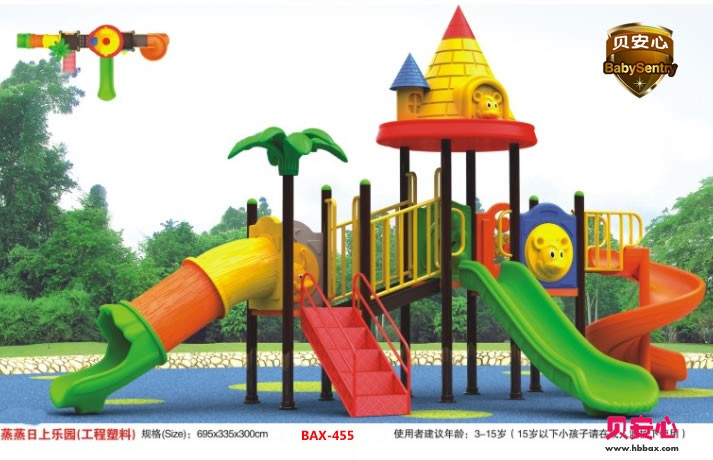卡通造型 幼兒園戶外滑梯1-102-455