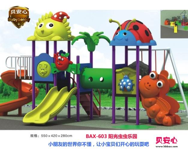 阳光虫虫乐园塑料户外滑梯1-136-603