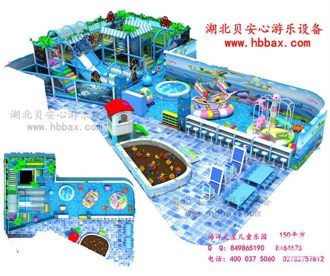 快乐海洋 儿童乐园 淘气堡 150平方